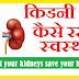 kidney stone treatment home remedy