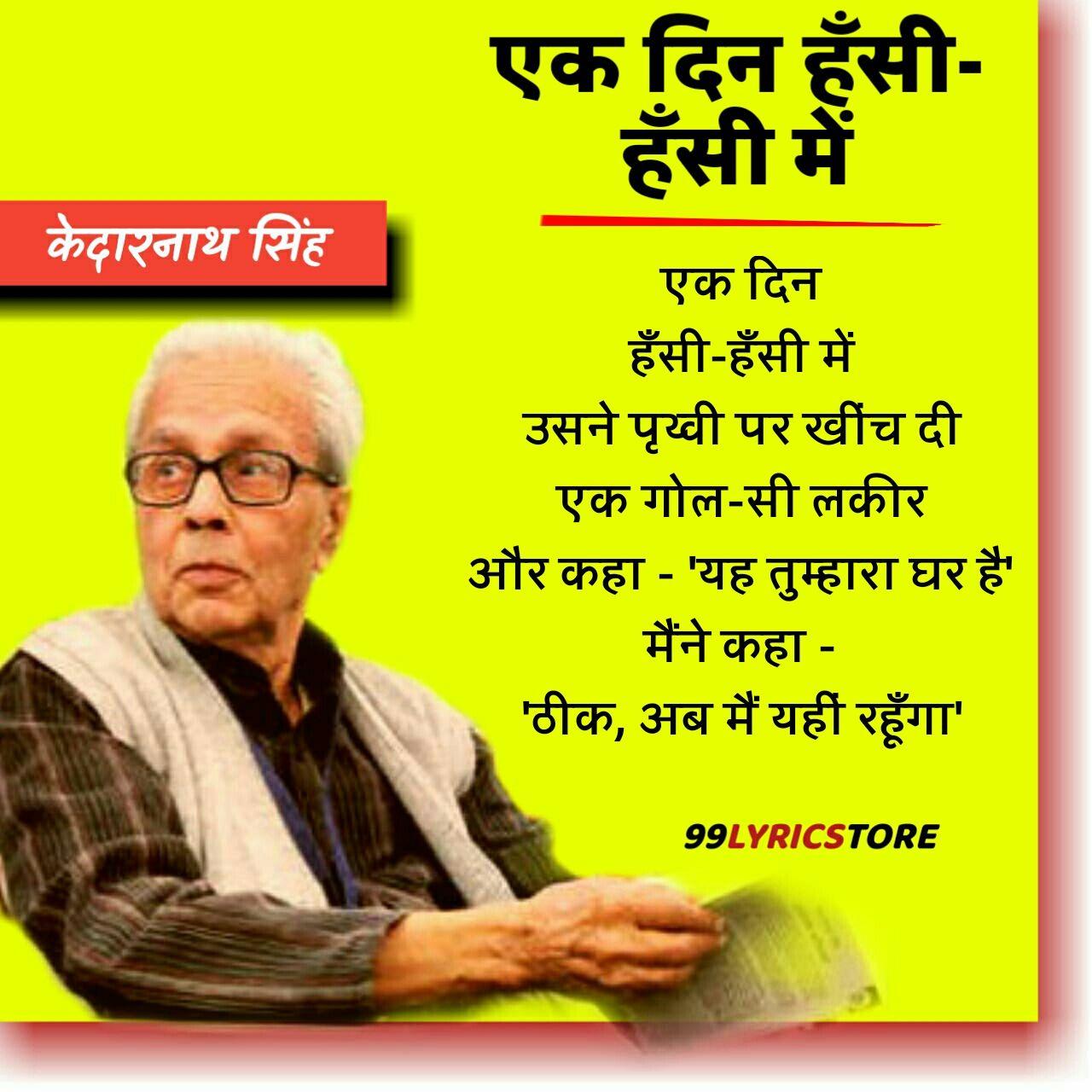 'एक दिन हँसी-हँसी में' कविता केदारनाथ सिंह जी द्वारा लिखी गई एक हिन्दी कविता है।