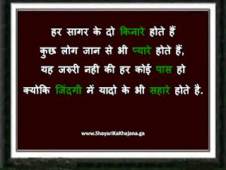 shayari image_har shagar ko do kinare_shayari ka khajana