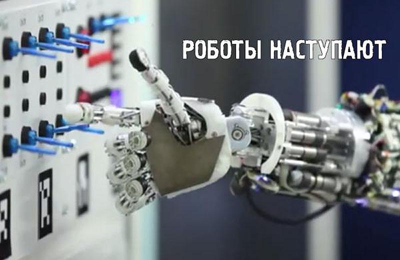рука робота переключает тумблер