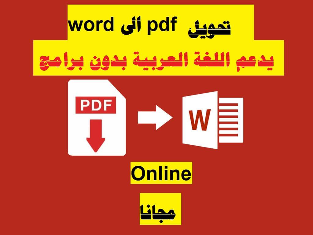 تحويل ملف Pdf الى Word يدعم اللغة العربية بدون برامجconvert