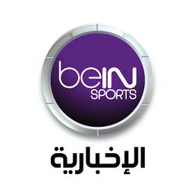 تردد قناة beIN SPORTS News HD بي ان سبورت الاخبارية علي النايل سات