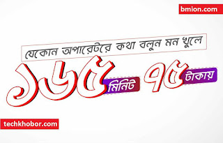 Robi-165-Minutes-75Tk-Any-Local-Operator-Number-Robi-75Tk-Bundle-Offers