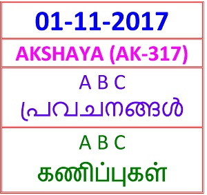 01.11.2017 AKSHAYA (AK-317) 6 NUMBER PREDICTION