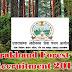 Uttarakhand Forest Guard Recruitment 2018 - Online Form भरने की पूरी जानकारी