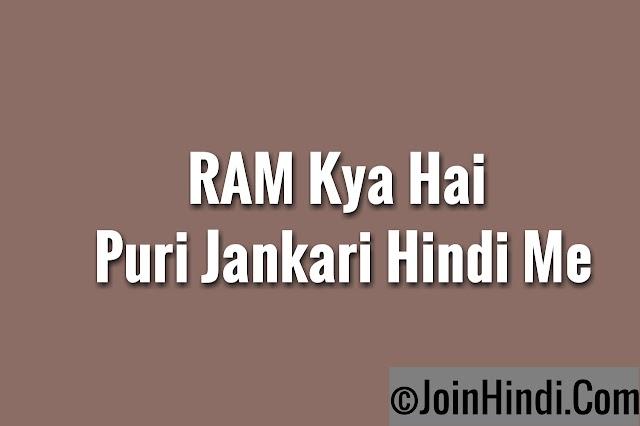 RAM Kya Hai Puri Jankari Hindi Me