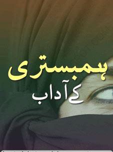 Humbistari Kay Aadab by Shaykh Nasar pdf