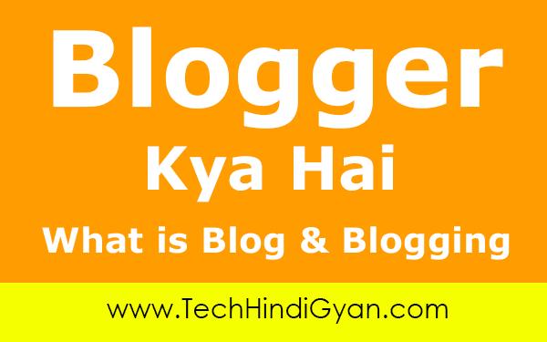 what is blog, what is blogger, what is blogging, blog kya hai, blogger kya hai, blogging kya hai, blogging ke fayde,