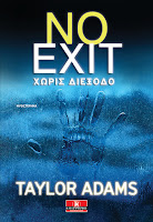 https://www.culture21century.gr/2018/09/no-exit-xwris-dieksodo-toy-taylor-adams-book-review.html