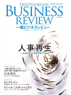 Business Review Vol.64 No. SUM. 2016