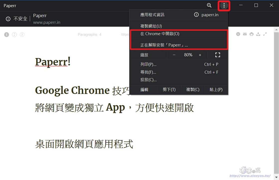 將網頁變成應用程式捷徑