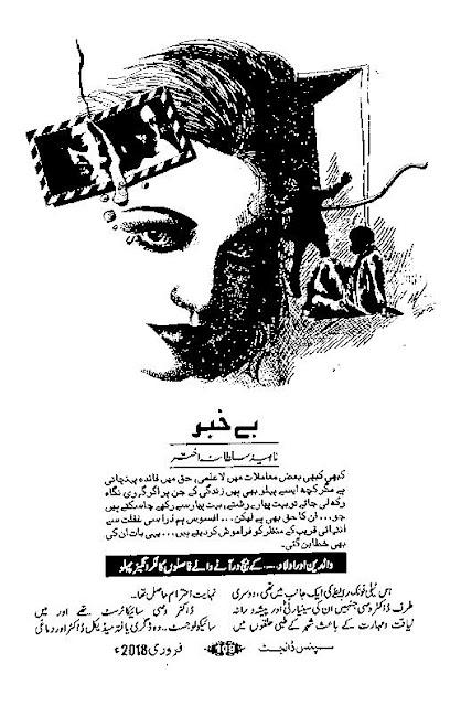 Free downlaod Be khabar novel by Naheed Sultana AKhter pdf
