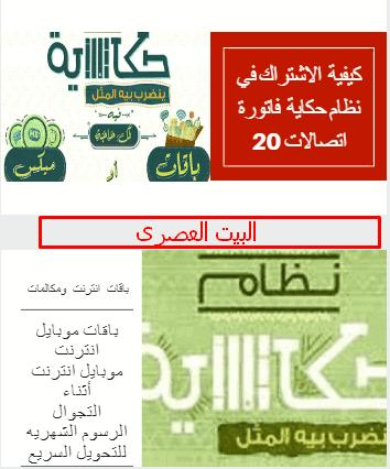 إتصالات مصر كيفية الاشتراك في نظام حكاية فاتورة اتصالات 20