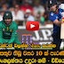 England vs Pakistan 3rd ODI 2016 England 444/3 Innings Highlights