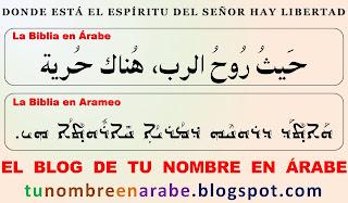 Frases bonitas biblicas en arameo para tatuajes
