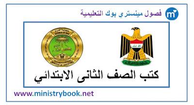 كتب الصف الثانى الابتدائي العراق 2018-2019-2020