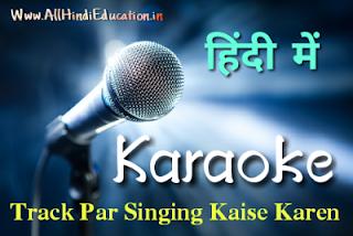 Karaoke track par gaana kaise gaaye