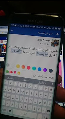 شركة فايسبوك تطلق ميزة اضافة الوان لخلفية المنشورات
