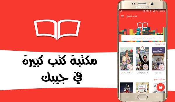 """تطبيق """"كتبي"""" يقدم لك أكثر من 10 آلاف كتاب عربي"""