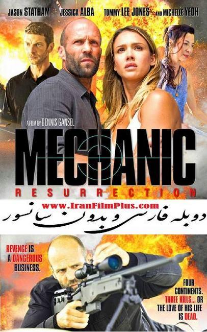 فیلم دوبله: مکانیک - رستاخیز (2016) Mechanic: Resurrection