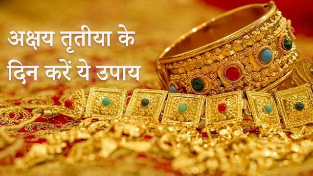 Akshaya Tritiya Astrology Upaye
