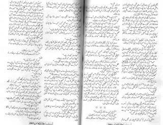 EZ Readings: Mere Khawab Mere Jugnu By Nimra Ahmed