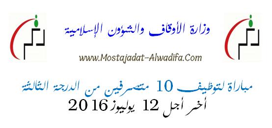 وزارة الأوقاف والشؤون الإسلامية مباراة لتوظيف 10 متصرفين من الدرجة الثالثة أخر أجل 12 يوليوز 2016