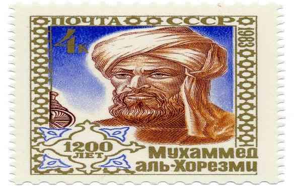 muhammad-ibn-musa al-khwarizmi-محمد-بن-موسى-الخوارزمي