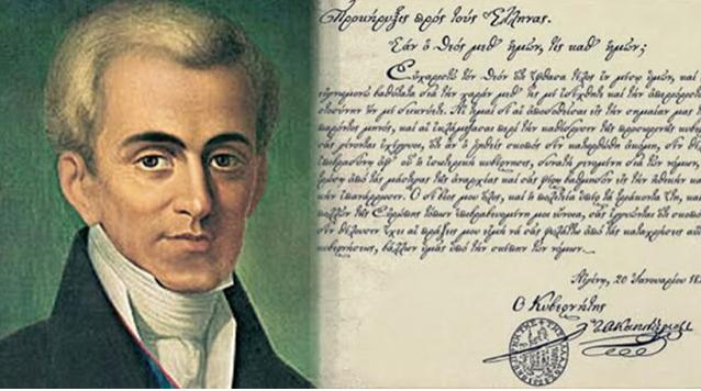 Σας θυμίζει κάτι...όταν ο Ιωάννης Καποδίστριας 'αρνήθηκε' τα δάνεια των Ευρωπαίων ξεκίνησαν αντικυβερνητικές εξεγέρσεις