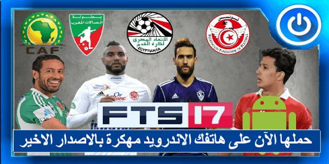 تحميل لعبة fts 17 للاندرويد مهكرة آخر أصدار 2017 مع جميع الفرق العربية والمنتخبات والتعليق العربي
