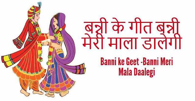 Banni ke Geet -Banni Meri Mala Daalegi