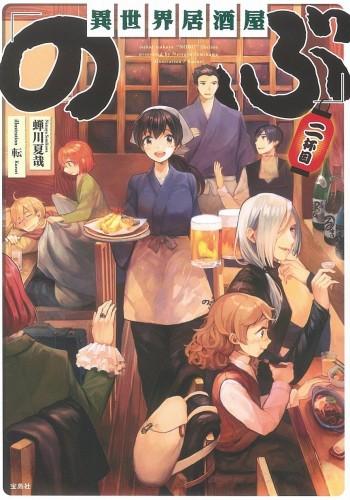 """Isekai Izakaya """"Nobu"""" Volume 03"""