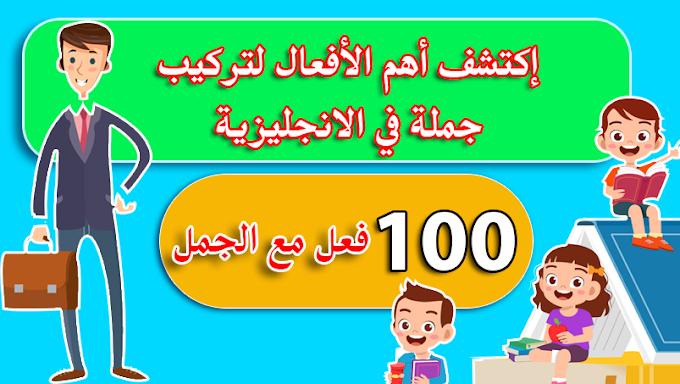 أهم 100 فعل التي ستحتاج في تركيب جمل اللغة الانجليزية