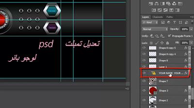تعديل psd template banner