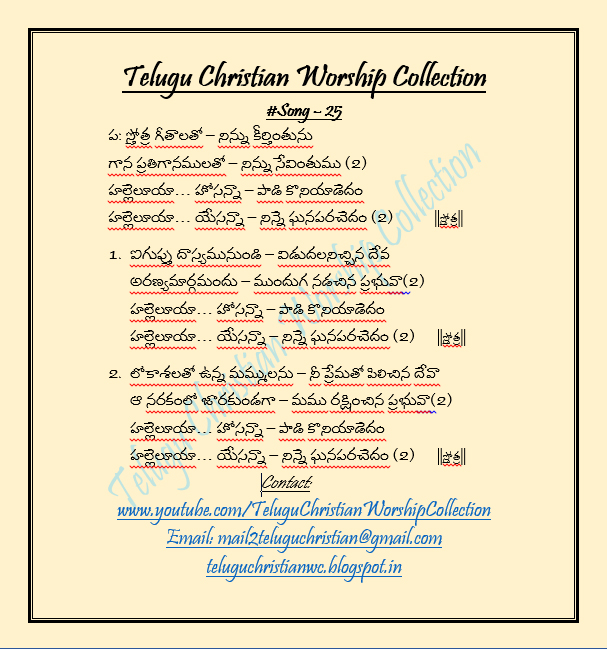 Telugu christian worship collection 2017 telugu christian song lyrics watch learn sing worship rejoice in the lord stopboris Images