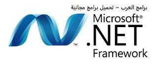 تنزيل برنامج NET Framework لتشغيل البرامج والالعاب