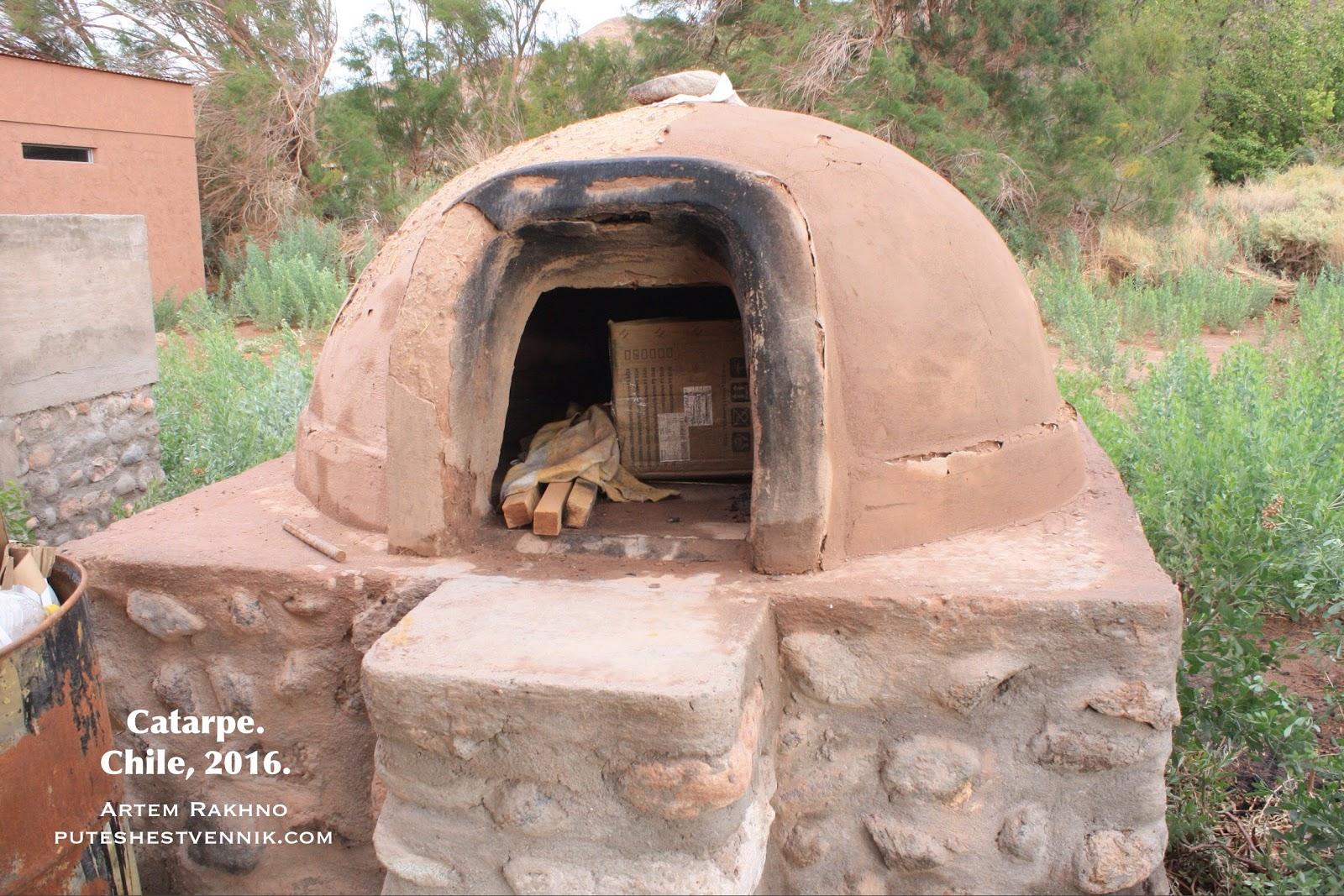 Глиняная печь  в Чили