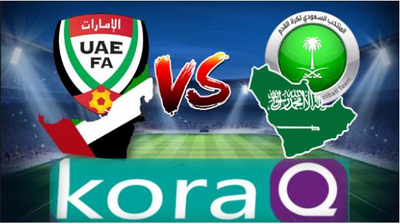 مشاهدة البث المباشر لمباراة السعوديه والإمارات اليوم 21-3-2019