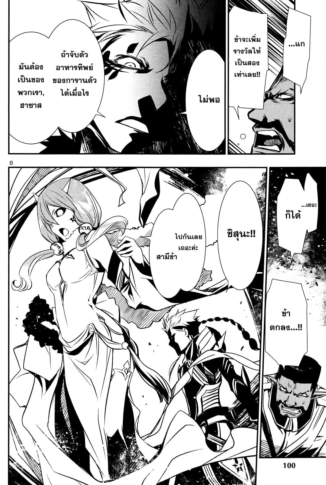 อ่านการ์ตูน Shinju no Nectar ตอนที่ 12 หน้าที่ 6