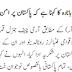 7 International Footballer In Pakistan Please Say Wellcome