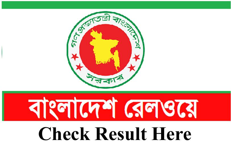 বাংলাদেশ রেলওয়ে খালাসী পদের চাকরির পরীক্ষার ফল প্রকাশ Bangladesh Railway job