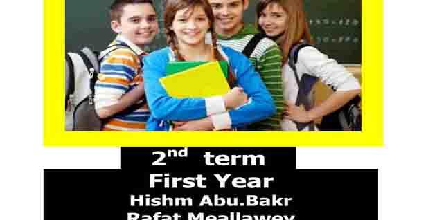 تحميل مذكرة انجليزى للصف الاول الثانوى ترم ثانى 2020