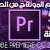 تعلم المونتاج ببرنامج البريمير Adobe Premiere CC 2017 في 30 دقيقة