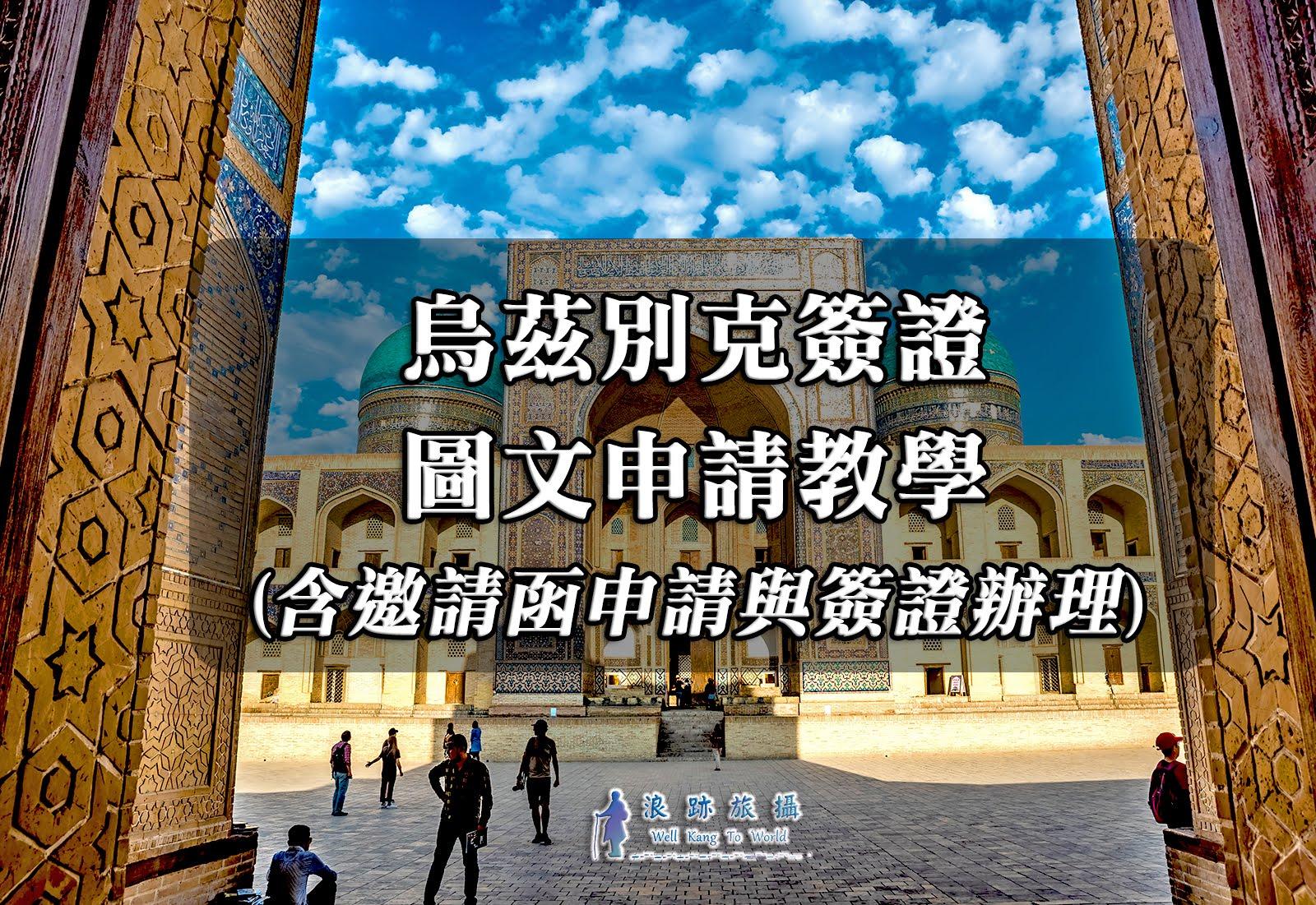 烏茲別克 簽證 邀請函 教學 攻略 中亞