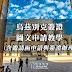 【烏茲別克】中亞 烏茲別克簽證 圖文申請教學 (含邀請函申請與簽證辦理) 攻略