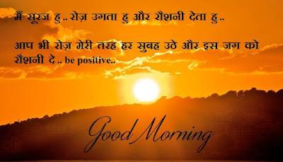good morning quotes in hindi - rising sun