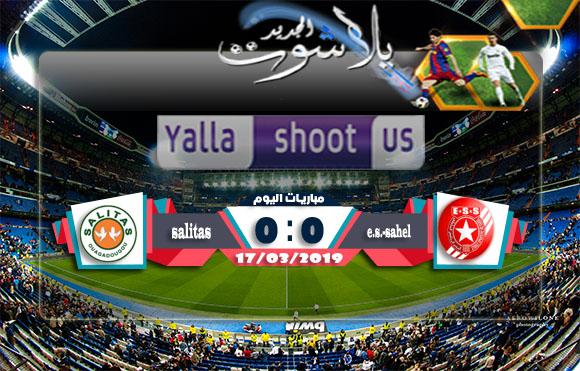 اهداف مباراة النجم الرياضي الساحلي وساليتاس اليوم 17-03-2019 كأس الكونفيدرالية الأفريقية