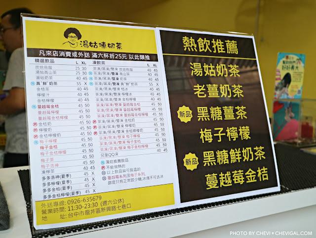 IMG 4159 - 台中龍井│湯姑凍奶茶。親切爆炸頭阿姑的獨家特調。除了茶凍還有外面都喝不到的黑糖凍