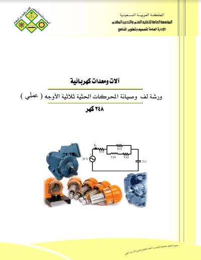 طريقة لف المحركات الكهربائية pdf