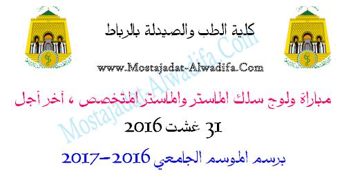 كلية الطب والصيدلة بالرباط مباراة ولوج سلك الماستر والماستر المتخصص ، آخر أجل 31 غشت 2016